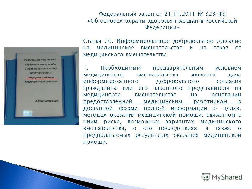 Информированное Согласие на Процедуру