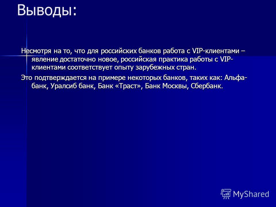 Несмотря на то, что для российских банков работа с VIP-клиентами – явление достаточно новое, российская практика работы с VIP- клиентами соответствует опыту зарубежных стран. Это подтверждается на примере некоторых банков, таких как: Альфа- банк, Ура