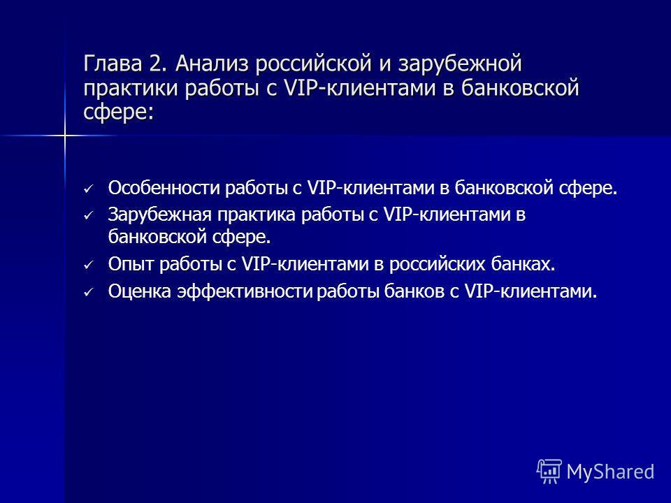 Глава 2. Анализ российской и зарубежной практики работы с VIP-клиентами в банковской сфере: Особенности работы с VIP-клиентами в банковской сфере. Зарубежная практика работы с VIP-клиентами в банковской сфере. Опыт работы с VIP-клиентами в российских
