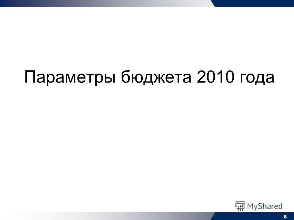 88 Параметры бюджета 2010 года 8