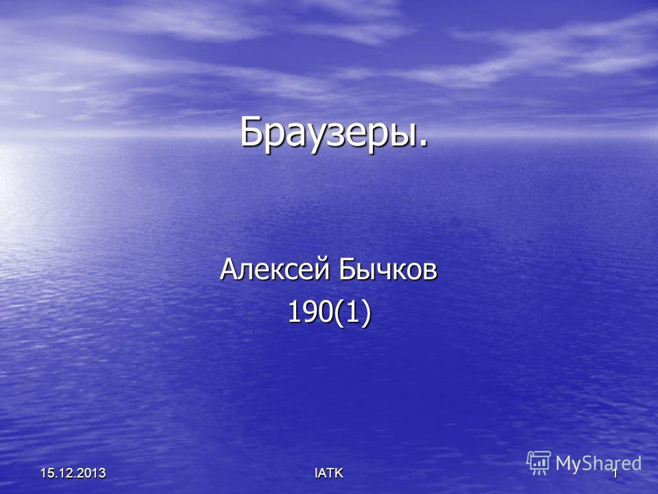 15.12.2013IATK1 Браузеры. Алексей Бычков 190(1)