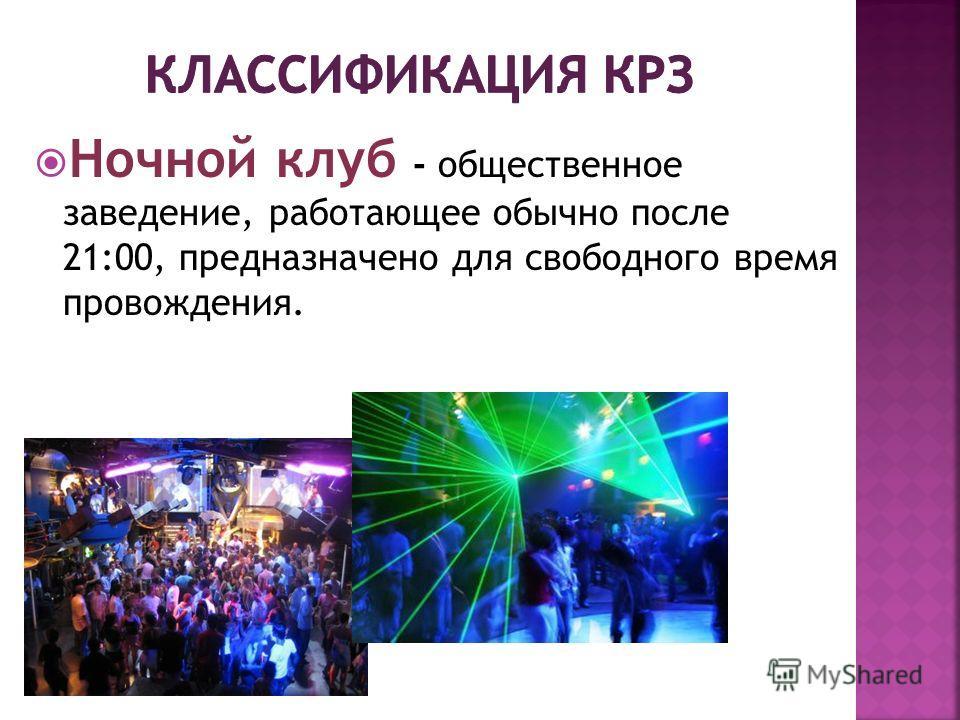Ночной клуб - общественное заведение, работающее обычно после 21:00, предназначено для свободного время провождения.