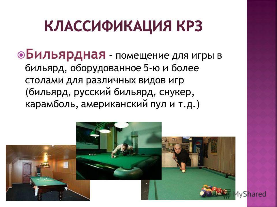 Бильярдная - помещение для игры в бильярд, оборудованное 5-ю и более столами для различных видов игр (бильярд, русский бильярд, снукер, карамболь, американский пул и т.д.)