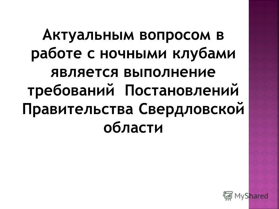 Актуальным вопросом в работе с ночными клубами является выполнение требований Постановлений Правительства Свердловской области