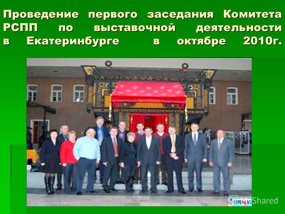 Проведение первого заседания Комитета РСПП по выставочной деятельности в Екатеринбурге в октябре 2010г.