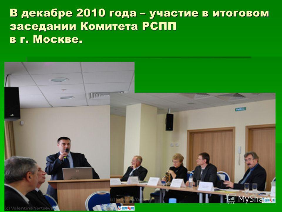 В декабре 2010 года – участие в итоговом заседании Комитета РСПП в г. Москве.