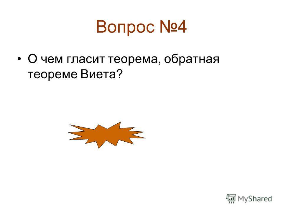 Ответ на вопрос 3 1) Решение по формуле; 2) Решение по теореме, обратной теореме Виета.