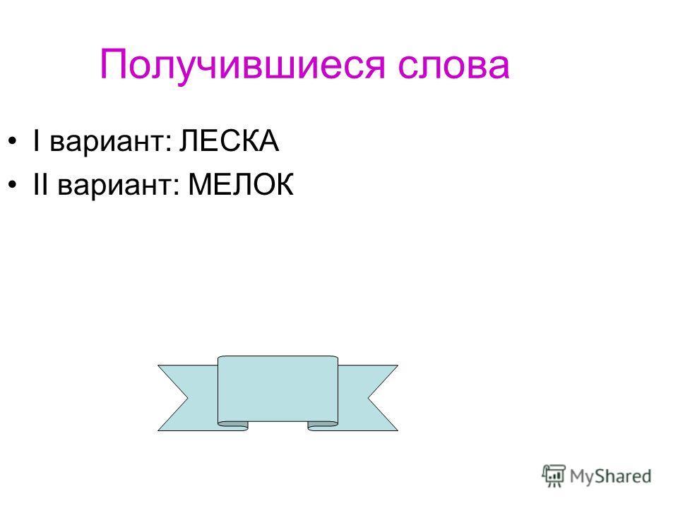 Составь слово! I вариант II вариант а)x 2 -3x+2=0; а) x 2 +6x-7=0; б) 4x 2 -12x=0; б) 5x 2 -25x=0; в) 3x 2 -27=0; в) 4x 2 -16=0; г) x 2 -2x+6=0; г) -8x 2 =0; д) 17x 2 =0. д) x 2 -x+5=0. А Л Е С К 0;3 -3;3 0 1;2 Нет корней К Л Е О М нет корней -2;2 О;