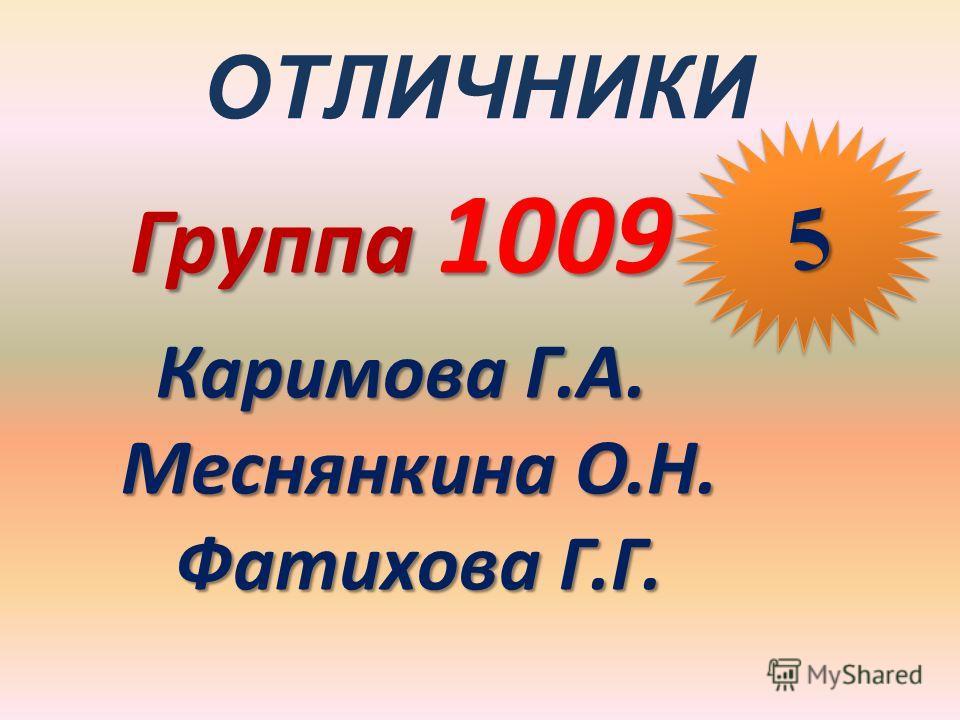 ОТЛИЧНИКИ Группа 1009 Каримова Г.А. Меснянкина О.Н. Фатихова Г.Г. 55