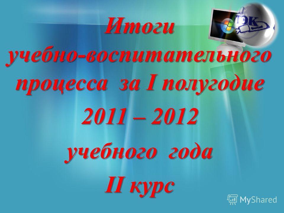 Итоги учебно-воспитательного процесса за I полугодие 2011 – 2012 учебного года II курс