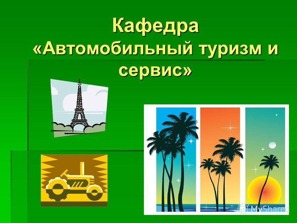 Кафедра «Автомобильный туризм и сервис»
