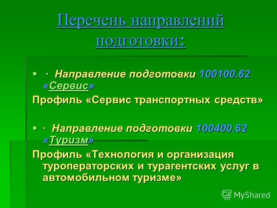Перечень направлений подготовки : · Направление подготовки 100100.62 «Сервис» · Направление подготовки 100100.62 «Сервис»Сервис Профиль «Сервис транспортных средств» · Направление подготовки 100400.62 «Туризм» · Направление подготовки 100400.62 «Тури