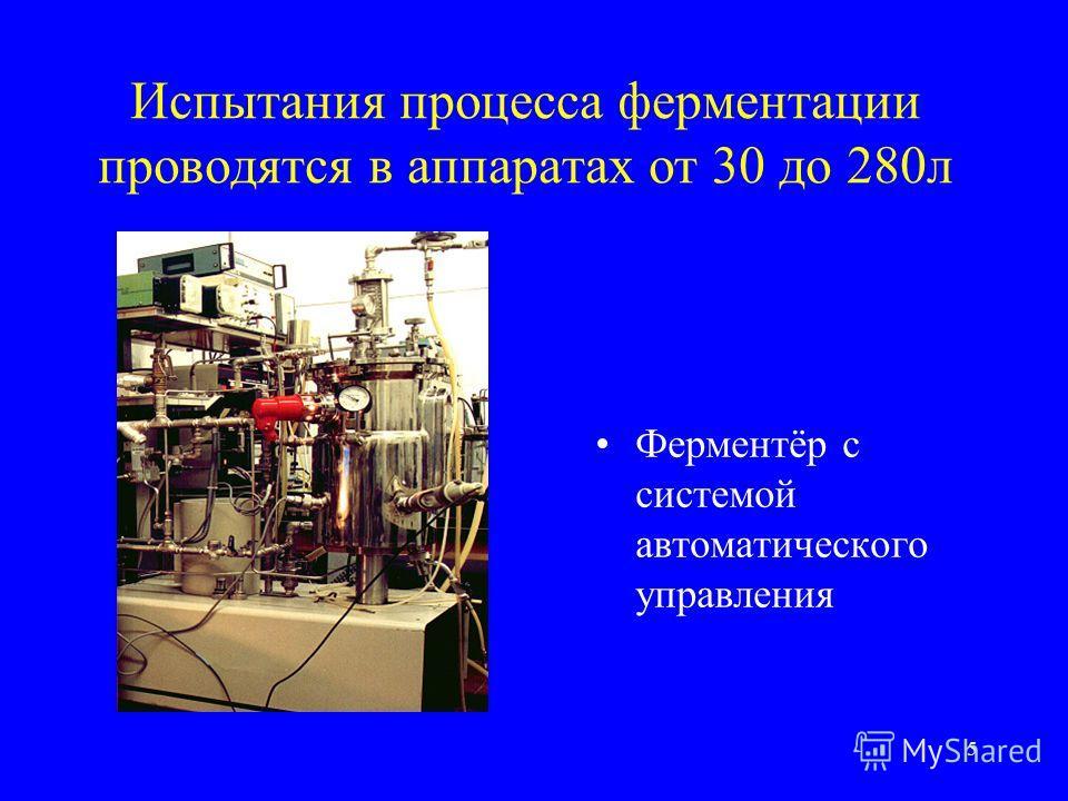 5 Испытания процесса ферментации проводятся в аппаратах от 30 до 280л Ферментёр с системой автоматического управления