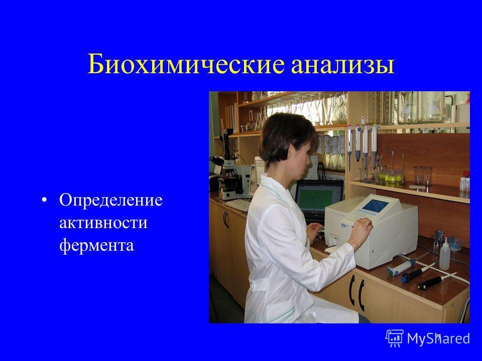 7 Биохимические анализы Определение активности фермента