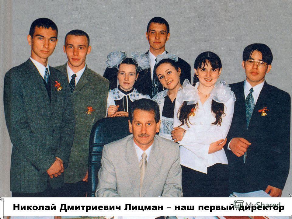 Николай Дмитриевич Лицман – наш первый директор