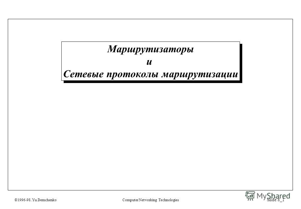 ©1996-98. Yu.DemchenkoComputer Networking Technologies Slide 8_1 Маршрутизаторы и Сетевые протоколы маршрутизации