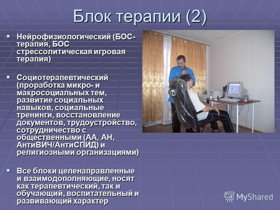 Блок терапии (2) Нейрофизиологический (БОС- терапия, БОС стрессолитическая игровая терапия) Нейрофизиологический (БОС- терапия, БОС стрессолитическая игровая терапия) Социотерапевтический (проработка микро- и макросоциальных тем, развитие социальных
