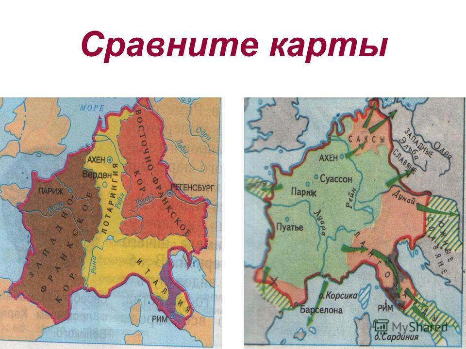 Сравните карты