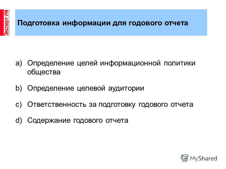 a)Определение целей информационной политики общества b)Определение целевой аудитории c)Ответственность за подготовку годового отчета d)Содержание годового отчета Подготовка информации для годового отчета