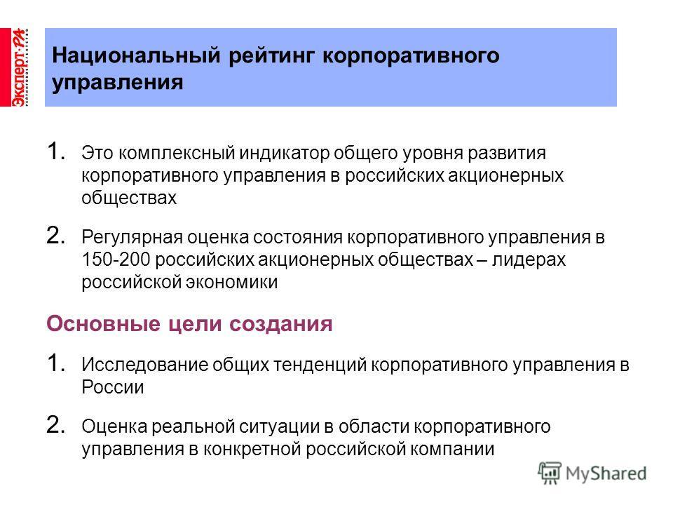 Национальный рейтинг корпоративного управления 1. Это комплексный индикатор общего уровня развития корпоративного управления в российских акционерных обществах 2. Регулярная оценка состояния корпоративного управления в 150-200 российских акционерных