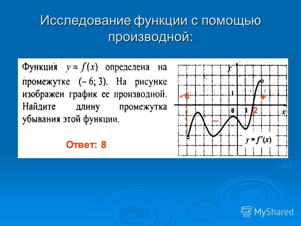Исследование функции с помощью производной: Ответ: 8 + _ - 6 2