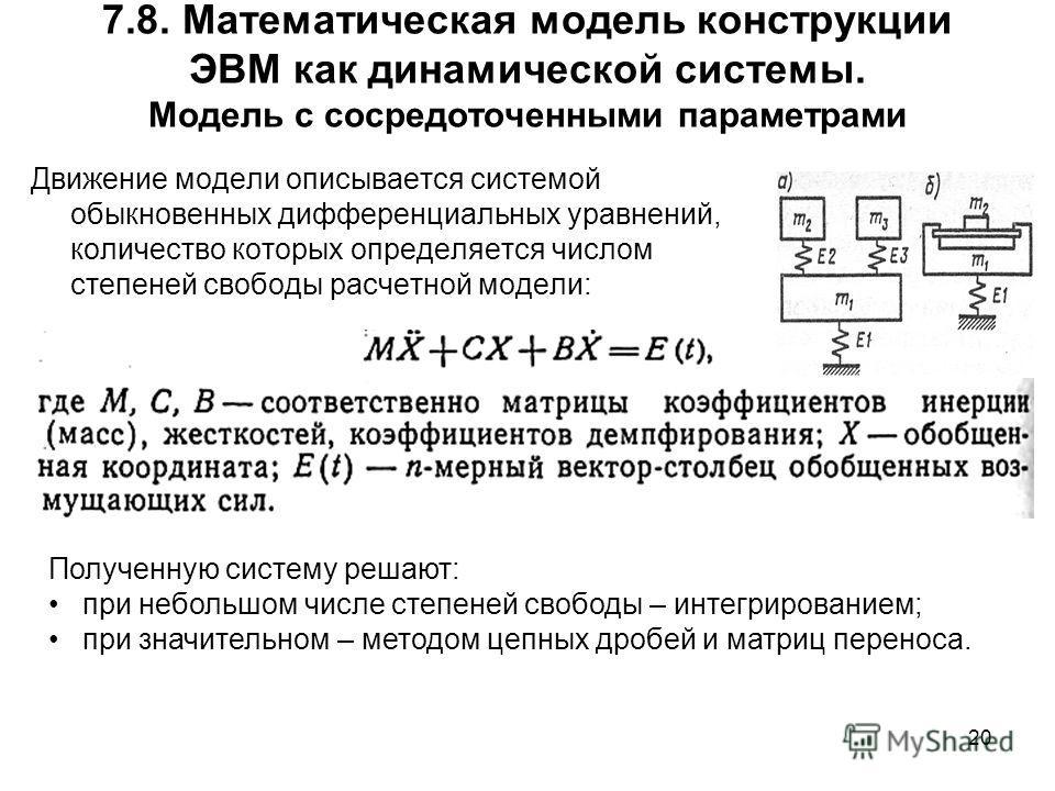 20 7.8. Математическая модель конструкции ЭВМ как динамической системы. Модель с сосредоточенными параметрами Движение модели описывается системой обыкновенных дифференциальных уравнений, количество которых определяется числом степеней свободы расчет