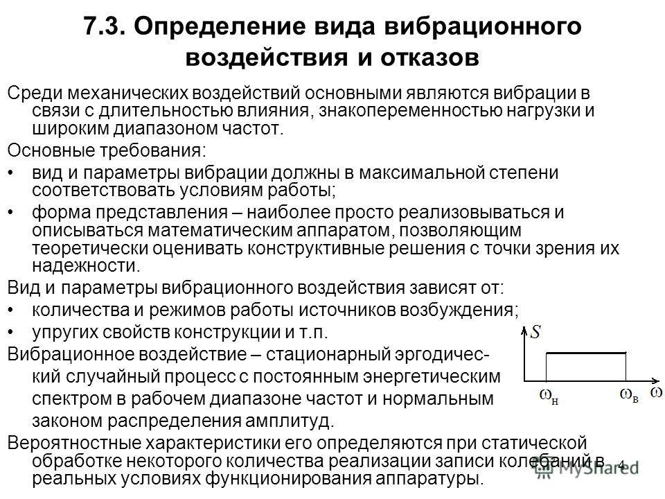 4 7.3. Определение вида вибрационного воздействия и отказов Среди механических воздействий основными являются вибрации в связи с длительностью влияния, знакопеременностью нагрузки и широким диапазоном частот. Основные требования: вид и параметры вибр