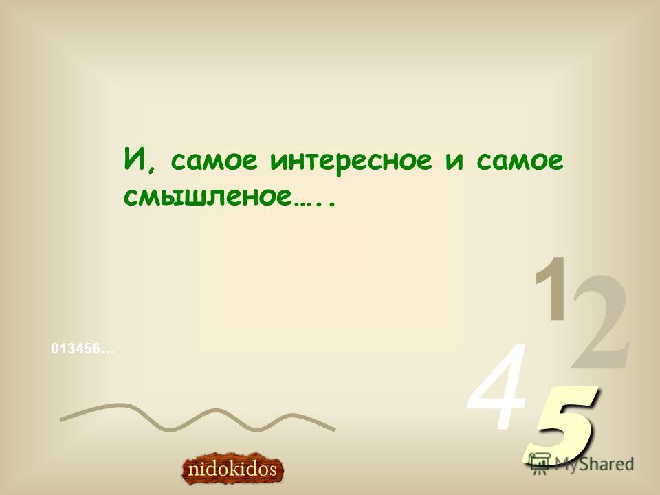 1 2 4 5 И, самое интересное и самое смышленое…..