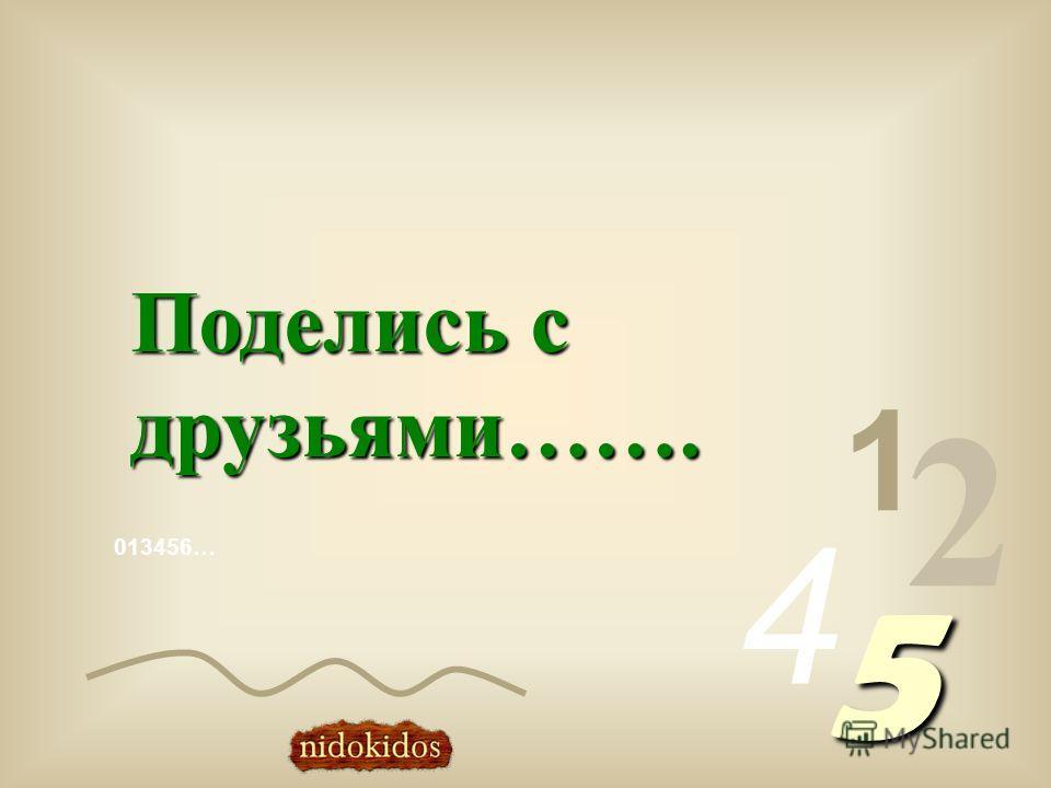 013456… 1 2 4 5 Поделись с друзьями…….