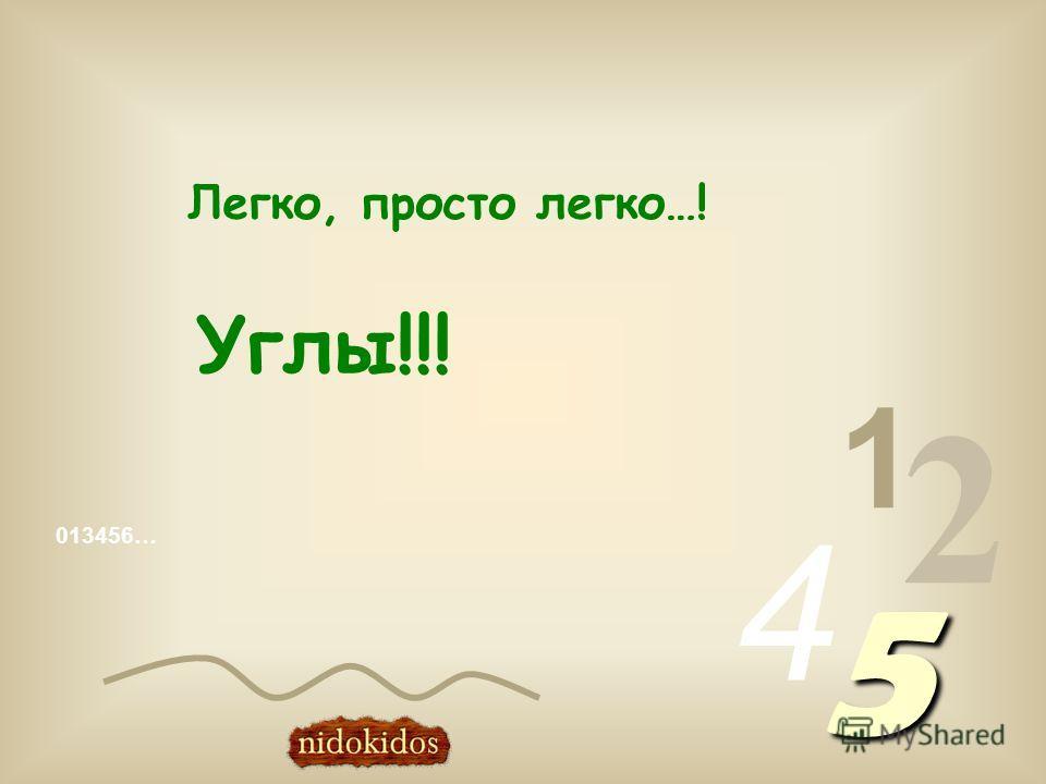 013456… 1 2 4 5 Легко, просто легко…! Углы!!!
