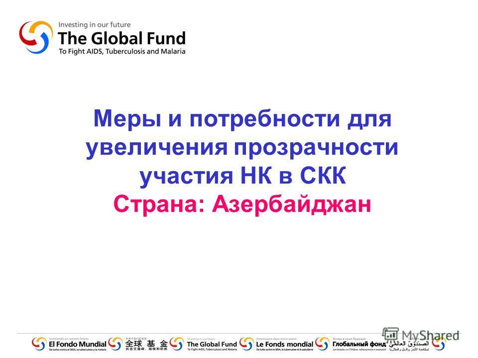 Меры и потребности для увеличения прозрачности участия НК в СКК Страна: Азербайджан