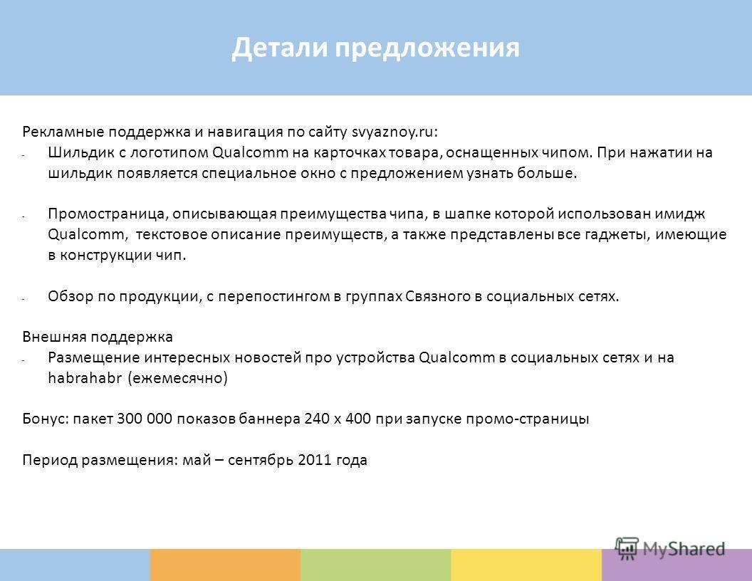 Детали предложения Рекламные поддержка и навигация по сайту svyaznoy.ru: - Шильдик с логотипом Qualcomm на карточках товара, оснащенных чипом. При нажатии на шильдик появляется специальное окно с предложением узнать больше. - Промостраница, описывающ