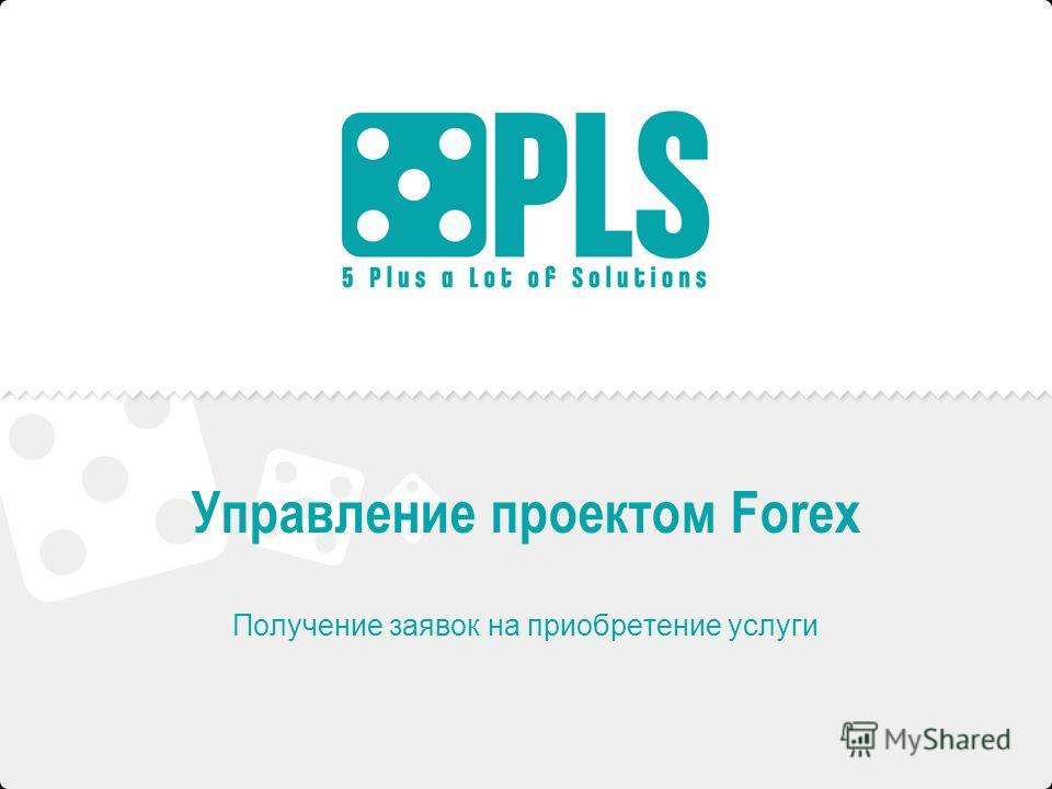 Управление проектом Forex Получение заявок на приобретение услуги