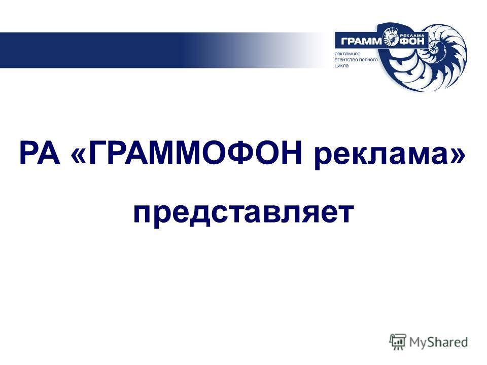 РА «ГРАММОФОН реклама» представляет