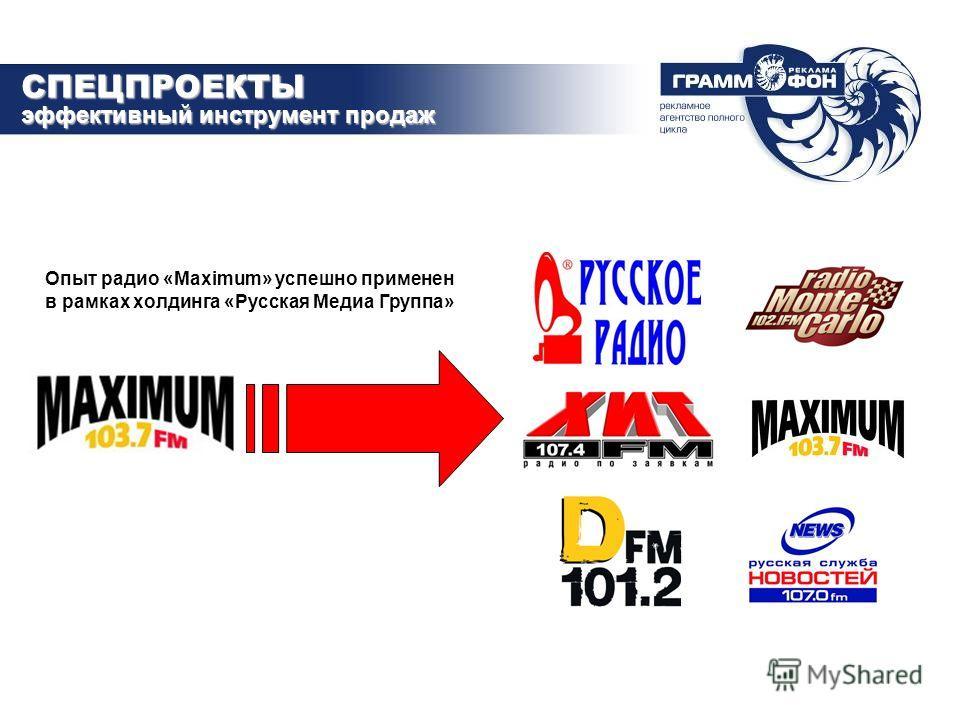 СПЕЦПРОЕКТЫ Опыт радио «Maximum» успешно применен в рамках холдинга «Русская Медиа Группа» эффективный инструмент продаж