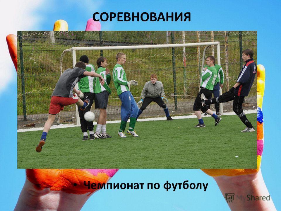 СОРЕВНОВАНИЯ Чемпионат по футболу