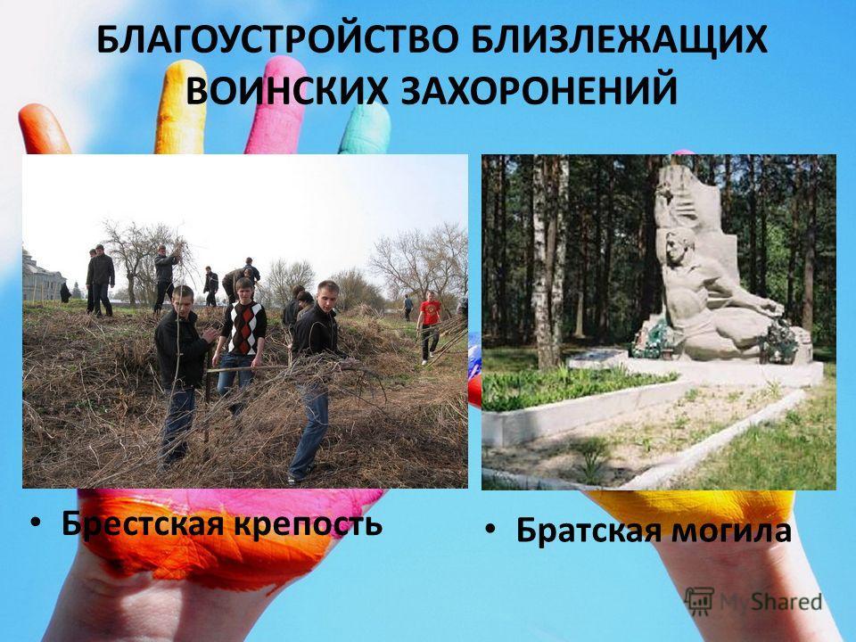 БЛАГОУСТРОЙСТВО БЛИЗЛЕЖАЩИХ ВОИНСКИХ ЗАХОРОНЕНИЙ Брестская крепость Братская могила