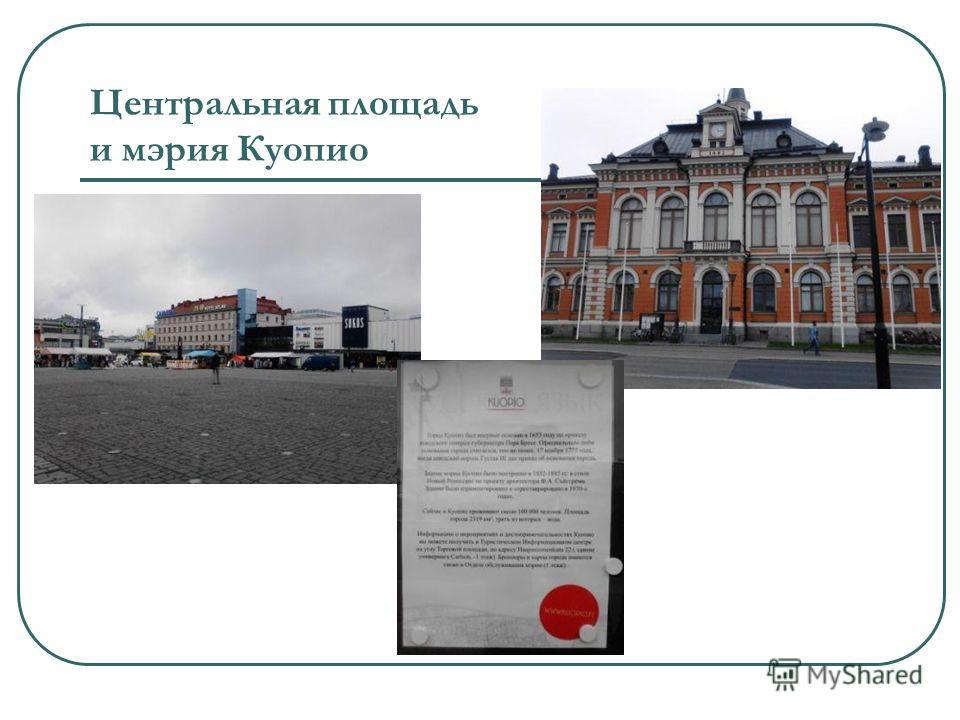 Центральная площадь и мэрия Куопио