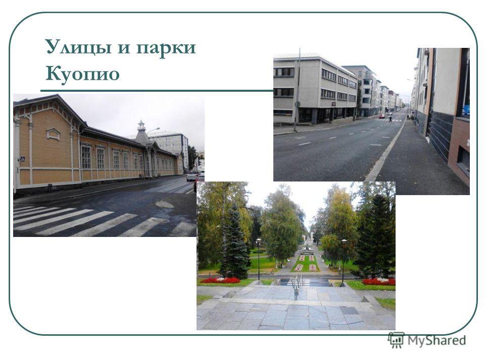 Улицы и парки Куопио