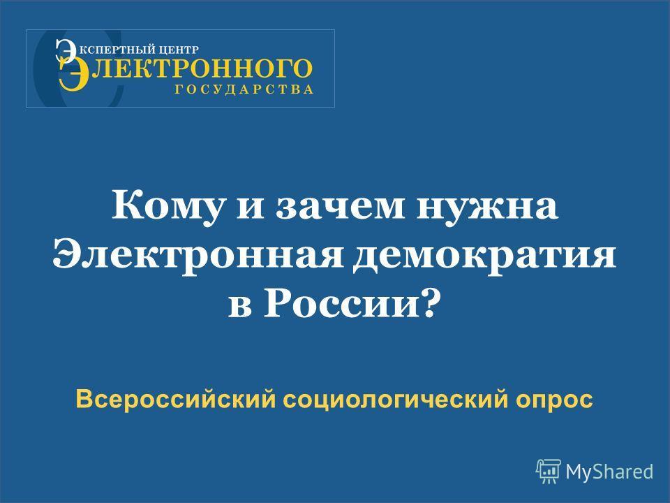 Всероссийский социологический опрос Кому и зачем нужна Электронная демократия в России?