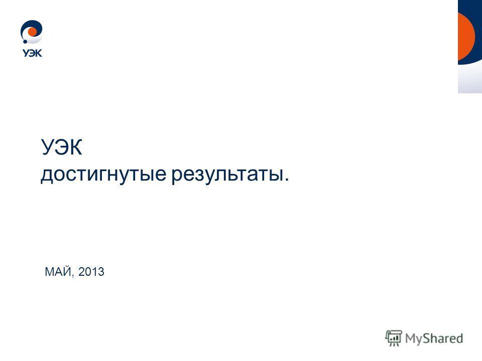 МАЙ, 2013 УЭК достигнутые результаты.