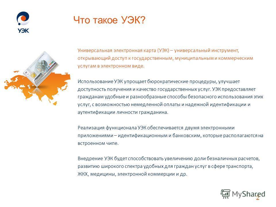 Что такое УЭК? Универсальная электронная карта (УЭК) – универсальный инструмент, открывающий доступ к государственным, муниципальным и коммерческим услугам в электронном виде. Использование УЭК упрощает бюрократические процедуры, улучшает доступность