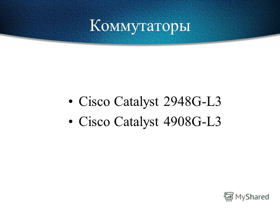 Cisco 3660/720x Приложения Приложения Cisco 720x Cisco 3660 ATM Packet over SonetYesNo Multichannel T3/E3 YesNo Direct IBM Mainframe ConnectivityYesNo High-Speed WAN ConcentrationYesNo Integrated LAN SwitchingYesNo Branch-Office CPE (T1 and Higher)Ye