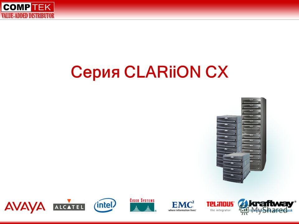 Серия CLARiiON CX