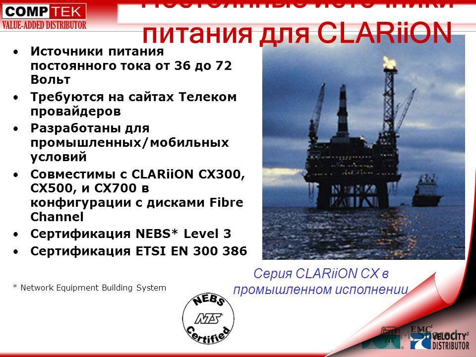 Постоянные источники питания для CLARiiON Источники питания постоянного тока от 36 до 72 Вольт Требуются на сайтах Телеком провайдеров Разработаны для промышленных/мобильных условий Совместимы с CLARiiON CX300, CX500, и CX700 в конфигурации с дисками