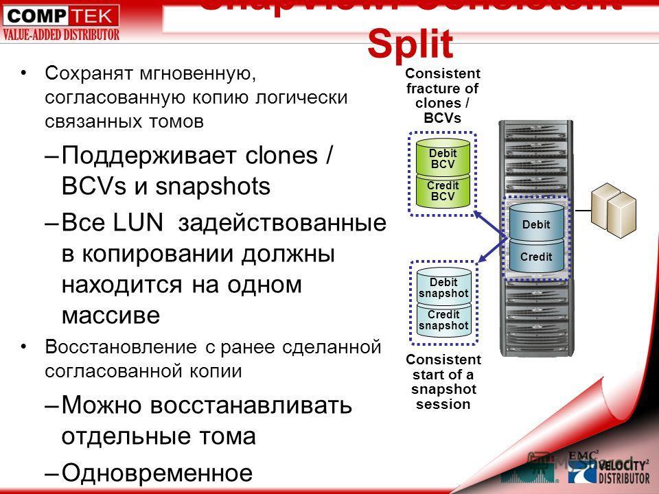 SnapView: Consistent Split Сохранят мгновенную, согласованную копию логически связанных томов –Поддерживает clones / BCVs и snapshots –Все LUN задействованные в копировании должны находится на одном массиве Восстановление с ранее сделанной согласован
