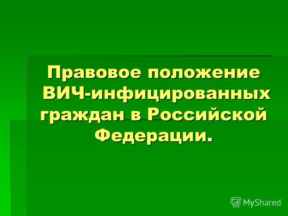 Правовое положение ВИЧ-инфицированных граждан в Российской Федерации.