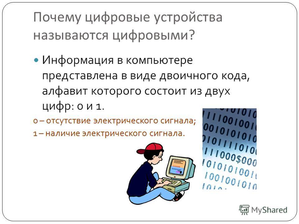 Почему цифровые устройства называются цифровыми ?