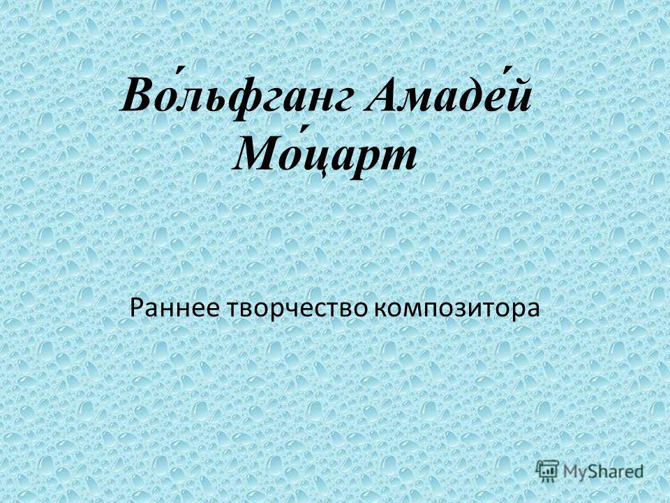 Во́льфганг Амаде́й Мо́царт Раннее творчество композитора