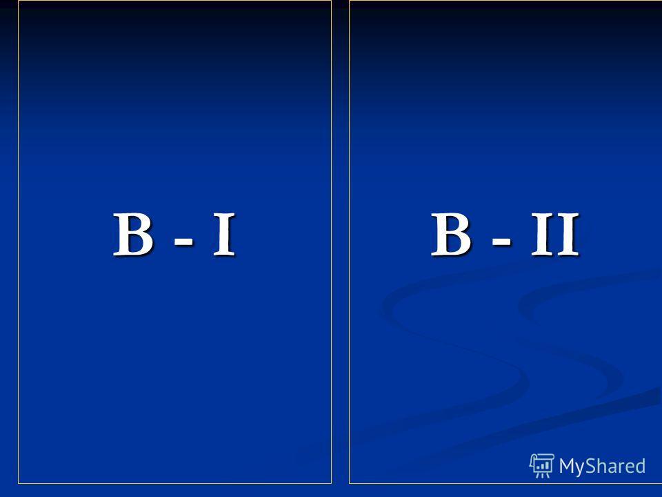В - I B - II